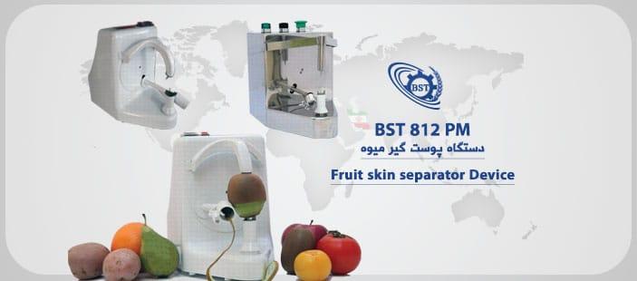دستگاه پوست گیر میوه